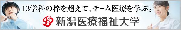 福島 県立 医科 大学 出願 状況