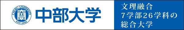 利用 名城 大学 センター 「名城大学,センター利用」に関するQ&A