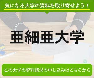 亜細亜大学/学費・奨学金 大学...
