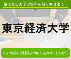 値 東京 偏差 経済 大学